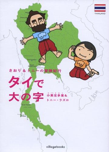 さおり&トニーの冒険紀行 タイで大の字