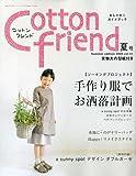 Cotton friend (コットンフレンド) 2009年 06月号 [雑誌]