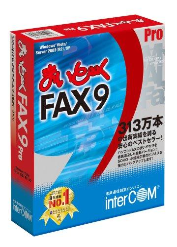 【Amazonの商品情報へ】まいとーく FAX 9 Pro