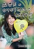 森杏奈のモリモリミッションください vol.1