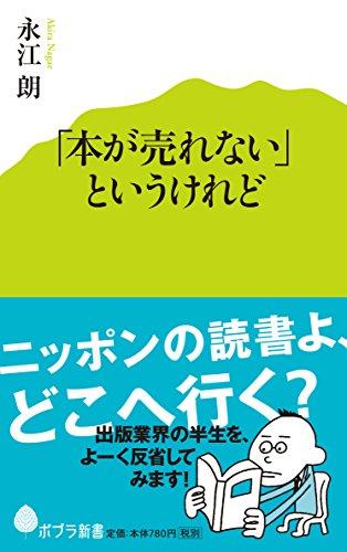 (046)「本が売れない」というけれど