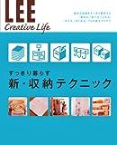 すっきり暮らす 新・収納テクニック (LEE Creative Life)