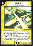 デュエルマスターズ DM08-021-UC 《日向草》