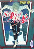 Stand Alone (講談社X文庫—ホワイトハート)