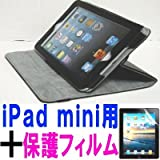 iPad mini ケース/アイパッド ミニ/スタンドC2型/高級合皮製/牛皮模様/モニター回転式/ブラック/黒色 と、画面保護フィルムのセット