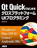 Qt QuickではじめるクロスプラットフォームUIプログラミング (アスキー書籍)