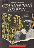 img - for Stalinskii neonep (Russian Edition) book / textbook / text book