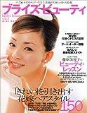 ブライズビューティ—ヘア&メイクからブーケまで、花嫁の「きれい」を大特集 (Vol.3) (Miss books)