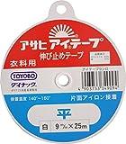 アサヒ アイテープ 伸び止めテープ 衣料用 片面アイロン接着 平 幅9mm×25m巻 白