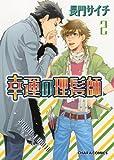 幸運の理髪師 2 (キャラコミックス)