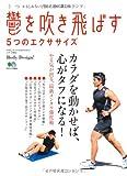 鬱を吹き飛ばす5つのエクササイズ (エイムック 1924 サイエンス・フィットネスマガジンシリーズ NO.)