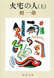 火宅の人 (上巻) (新潮文庫)