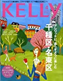 KeLLy (ケリー) 2009年 04月号 [雑誌]