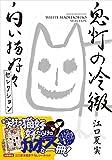 鬼灯の冷徹 白い猫好好セレクション (KCデラックス モーニング)