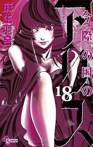 今際の国のアリス(18) (少年サンデーコミックス)