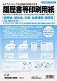 労務 12-41/履歴書等印刷専用紙