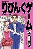 りびんぐゲーム(5) (ビッグコミックス)