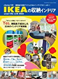 &home別冊IKEAの収納インテリア (双葉社スーパームック)