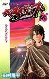 べるぜバブ 26 (ジャンプコミックス)