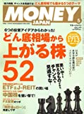 MONEY JAPAN (マネージャパン) 2009年 05月号 [雑誌]