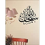 Wall1ders Subhan Allah Wall Sticker Decal Design PVC Vinyl With 1 Acrylic Black Mooch[10.16 Cm(width) X 2.54 Cm...