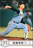 カルビー2012 プロ野球チップス 40周年記念復刻カード No.M-22 斎藤雅樹(1990年)