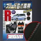 ボンフォーム(BONFORM) シートカバー [フリード専用/サイズW6-3] ブラック(縫製:レッド) 4497-45R