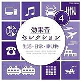 効果音セレクション(4) 生活・日常・乗り物