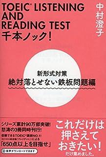 千本ノック3冊 中村澄子著 今回のシリーズは表紙がかわいいぞ。