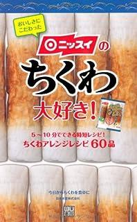 ちくわのアレンジレシピ決定版