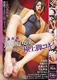 競泳水着 美脚痴女の極上脚コキ [DVD]