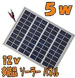 5W 自作 充電 12V バッテリー 多結晶 ソーラー パネル 船舶 重機 トラックなどにも