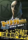 トリガー(5) (マンサンコミックス)
