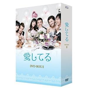 愛してる DVD-BOX II