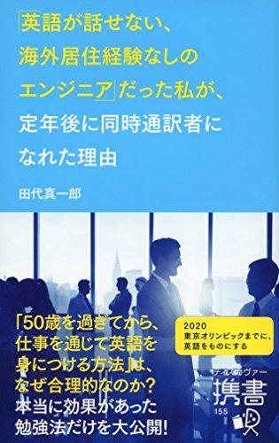「英語が話せない、海外居住経験なしのエンジニア」 だった私が、定年後に同時通訳者になれた理由 (ディスカヴァー携書)