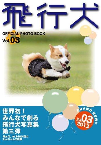 飛行犬公式写真集Vol,3(2012年に撮影した2400頭の飛行犬)A4サイズフルカラー128P