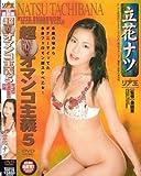 ワイルドサイド リア王 超オマンコ主義5(DVD)[WS]DWC-05