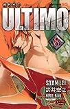 機巧童子ULTIMO 8 (ジャンプコミックス)