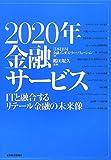 2020年 金融サービス: ITと融合するリテール金融の未来像