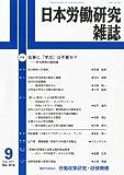 日本労働研究雑誌 2011年 09月号 [雑誌]