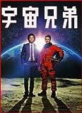 宇宙兄弟 映画パンフレット 出演小栗旬 岡田将生 麻生久美子他監督 森義隆の画像