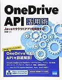 OneDrive API活用術―Javaでクラウドアプリを開発する!