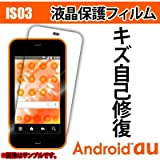 Android au IS03専用★キズを自己修復!液晶保護マジックフィルム MGF-IS03