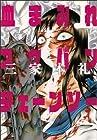 血まみれスケバンチェーンソー 第1巻 2010年03月25日発売