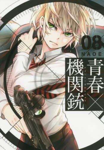 青春×機関銃(8) (Gファンタジーコミックス)
