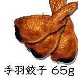 手羽先 餃子/手羽 ぎょうざ/冷凍食品 65g×10本入