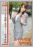 働くオンナ2 Special 37 [DVD]