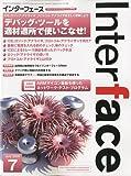 Interface (インターフェース) 2009年 07月号 [雑誌]