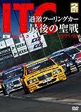 ITC 過激ツーリングカー最後の聖戦 1995-96[DVD]