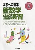 大学への数学増刊 新数学スタンダード演習 2010年 04月号 [雑誌]